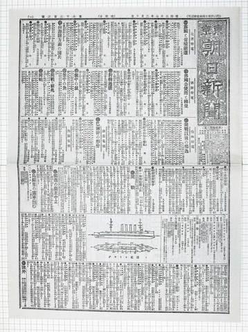 明治37年2月10日 東京朝日新聞 複製