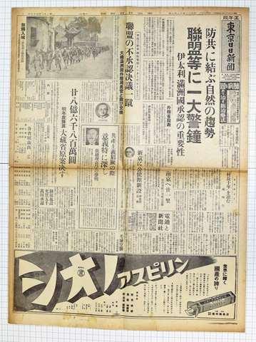 昭和12年12月1日 東京日日新聞正午版