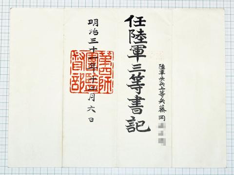 辞令 陸軍三等書記