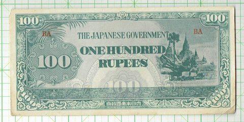 大東亜戦争軍票ビルマ方面へ号100ルピー