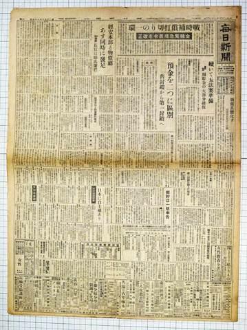 昭和21年8月11日毎日新聞 実物