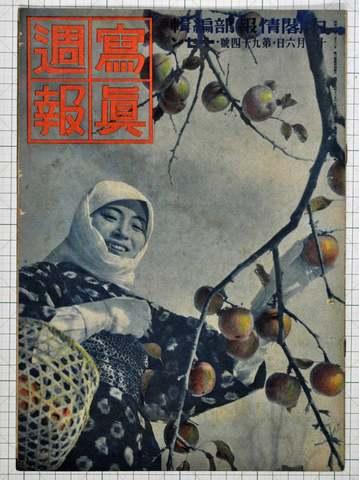 写真週報 昭和14年12月94号