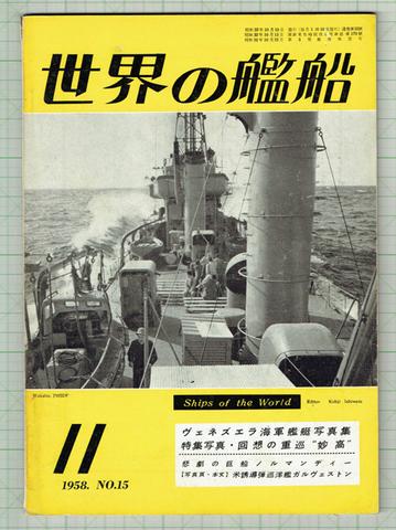 世界の艦船 1958年11月号