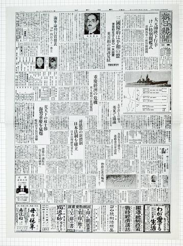 昭和15年10月11日 朝日新聞 原寸複写