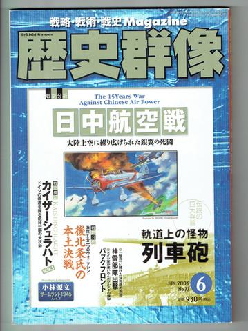 歴史群像 2006年6月77号