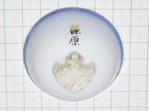 海軍満期記念 瀬戸盃
