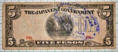 大東亜戦争軍用手票フィリピン方面 ほ号5ペソ 押印