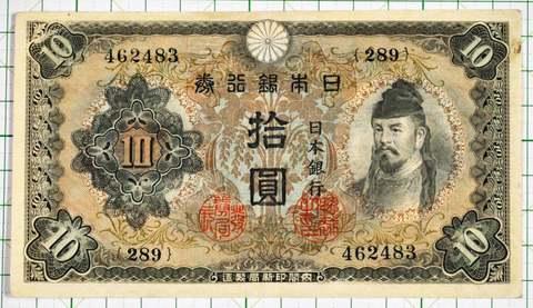 日本銀行 兌換券 拾円 2次