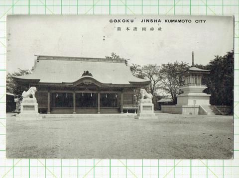 熊本護国神社 絵葉書