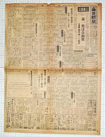 昭和21年4月13日毎日新聞 実物