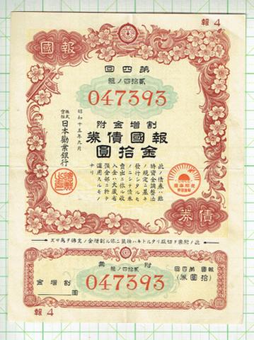 報国債券拾円 昭和16年