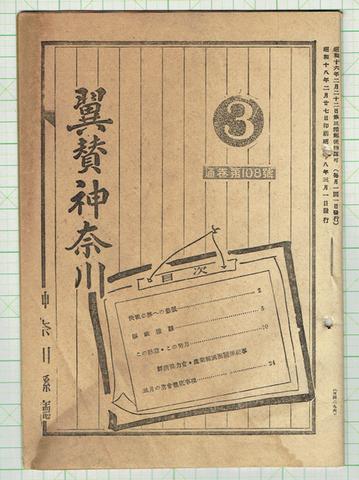 翼賛神奈川 108号