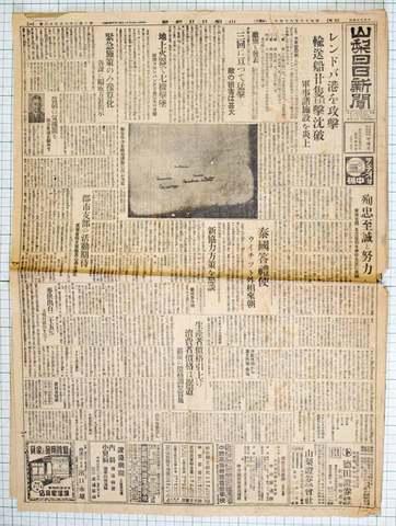 昭和18年8月4日 山梨日日新聞 実物