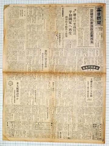 昭和21年4月18日毎日新聞 実物