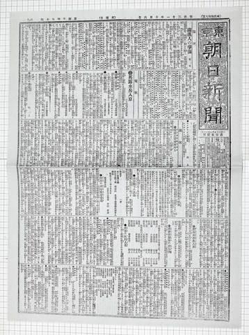 明治31年10月6日 東京朝日新聞 原寸複写