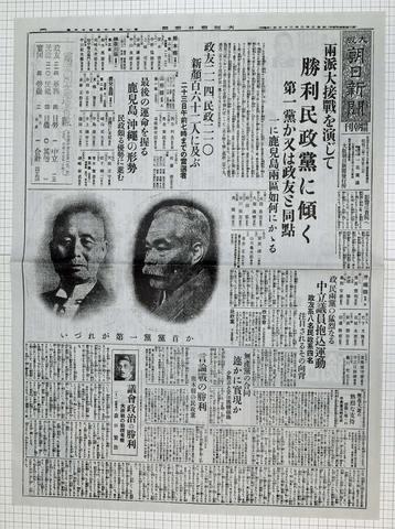 昭和3年2月23日 大阪朝日新聞特別朝刊 複製