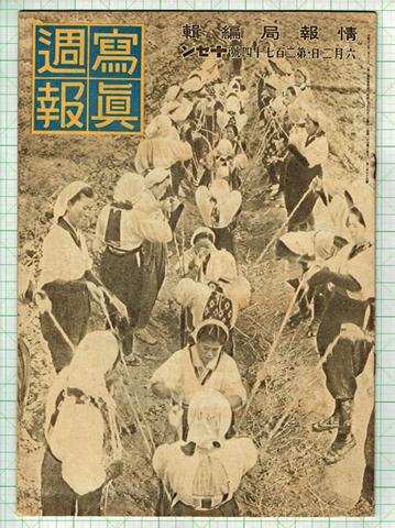 写真週報 昭和18年6月274号