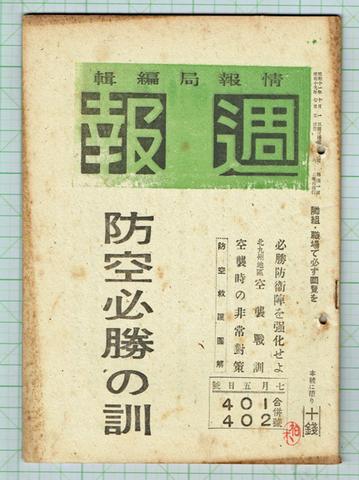 週報 昭和19年7月5日号