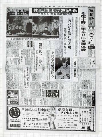 昭和28年7月27日 毎日新聞 原寸複写