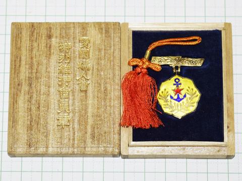 愛国婦人会 特別維持会員章