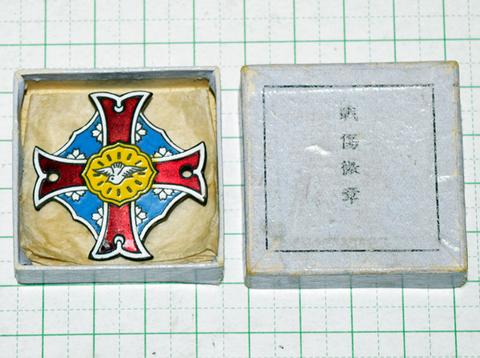 第11軍 戦傷徽章