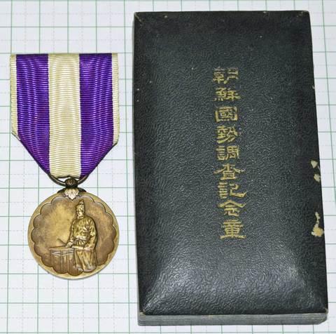 朝鮮 国勢調査記念章