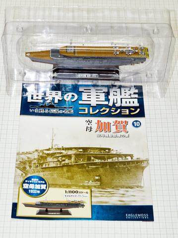 世界の軍艦コレクション10 空母加賀