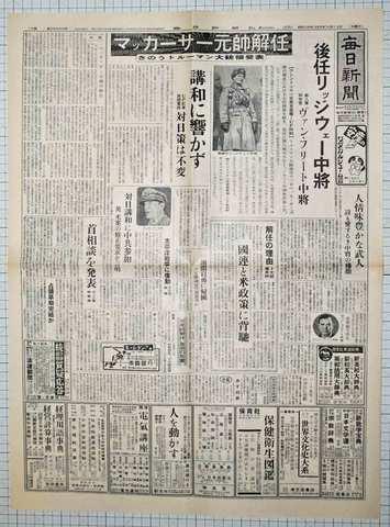 昭和26年4月12日毎日新聞 原寸複製 マッカーサー解任