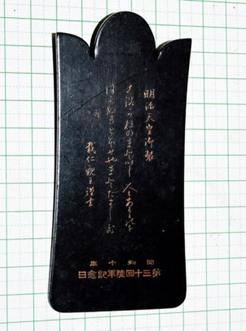 第30回陸軍記念日 記念盾