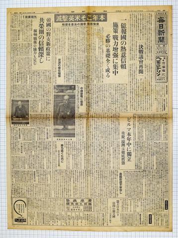 昭和18年1月29日 毎日新聞夕刊