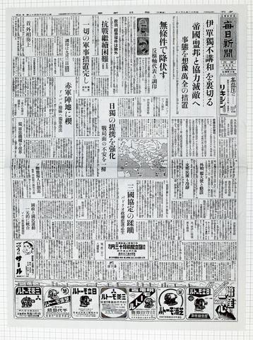 昭和18年9月10日 毎日新聞 原寸複写