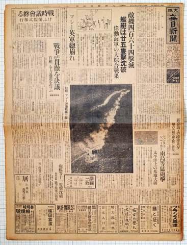 昭和16年12月18日大阪毎日新聞 実物