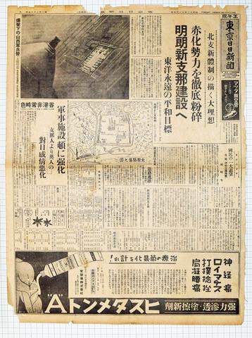昭和12年11月7日 東京日日新聞正午版