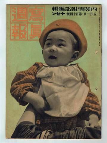 写真週報 昭和15年5月114号