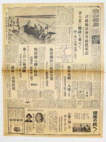 昭和12年9月20日 報知新聞