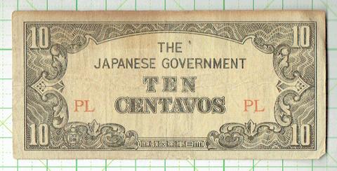 大東亜戦争軍用手票 フィリピン方面ほ号10センタボ
