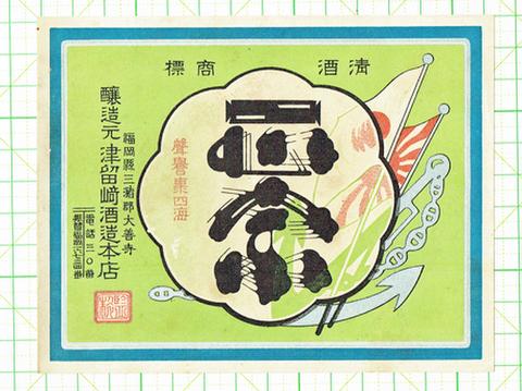 日本酒ラベル 正宗