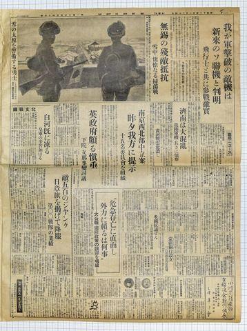 昭和12年11月24日 東京朝日新聞
