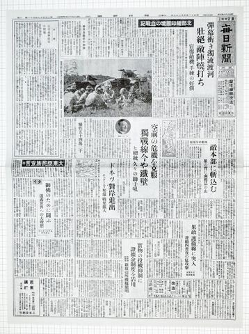 昭和18年3月22日 毎日新聞 原寸複写