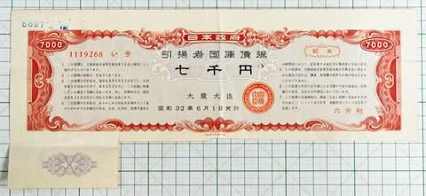 引揚者国庫債券 七千円
