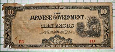 軍票フィリピン方面ほ号10ペソ 押印
