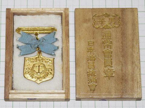日本海員掖済会 通常会員章