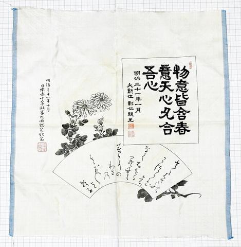 赤十字総会記念 絹布