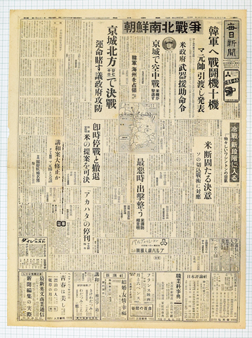 昭和25年6月27日 毎日新聞