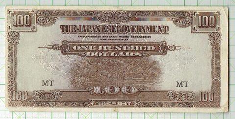 大東亜戦争軍票 マレー方面に号100ドル