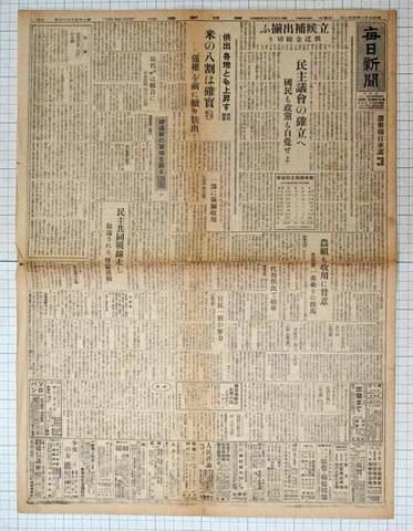 昭和21年4月1日毎日新聞 実物
