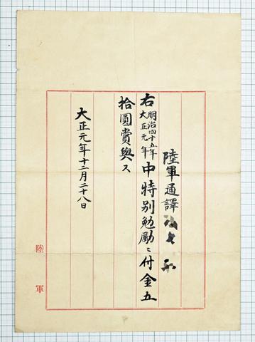 陸軍通訳 特別賞与