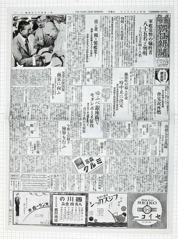 昭和2年8月3日東京朝日新聞夕刊 複製