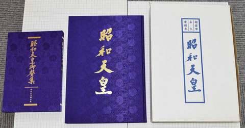 昭和天皇 超豪華永久愛蔵本