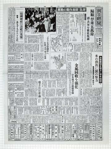 昭和18年3月24日 朝日新聞 原寸複写